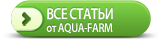 Все статьи от AQUA-FARM